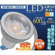 調光器対応 高演色性LEDスポットライト 口金E11 白色/電球色相当