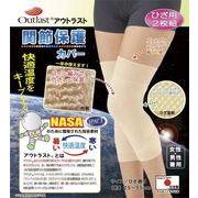 Aア0184 アウトラスト関節保護カバーひざ用2枚組