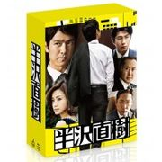 �����@�f�B���N�^�[�Y�J�b�g�Ł@Blu-ray BOX�@TCBD-0295