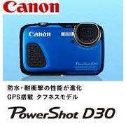キャノン デジタルカメラ PowerShot D30