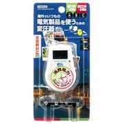 HTD130240V3025W ヤザワ 海外旅行用変圧器