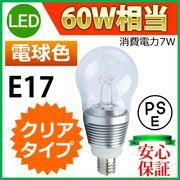 【1年保証付】LEDクリア電球 消費電力7W 調光器非対応タイプ 白熱電球60W相当 口金E17 電球色