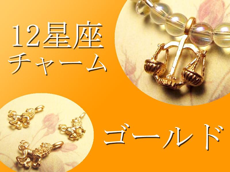 ◆3個セット140円◆12星座ハイクオリティアクセサリーチャーム◆真鍮製◆全12種◆ゴールドタイプ◆の卸◆天然石卸◆,World Stone,◆|問屋・仕入れ・卸・卸売の
