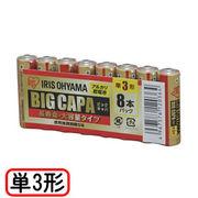 アイリスオーヤマ 大容量アルカリ乾電池 単3形8本パック LR6IRB-8S