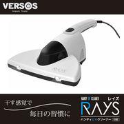 VS-5802 ベルソス ハンディUVクリーナー レイズ