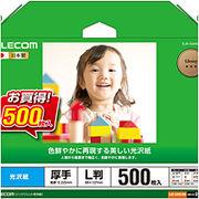 エレコム 光沢紙 美しい光沢紙(L判/500枚) EJK-GANL500