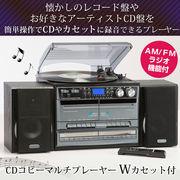 Wカセット付CDにコピーできるマルチプレーヤーTCDR-386WC