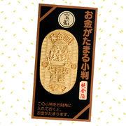 販促イベント☆ゴールドアイテム特集☆お金がたまる小判