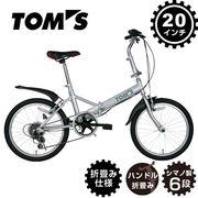 ★トムス★20インチ★折りたたみ自転車★6段変速★ TOM'S FDB20 6S