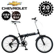 【新商品】★自転車★20インチ★折畳み★シボレー★ CHEVROLET FDB20