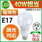 【1年保証付】LEDクリア電球 消費電力5.8W 調光器対応タイプ 白熱電球40W相当 口金E17 電球色