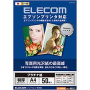 エレコム エプソン対応 光沢紙の最高峰 プラチナフォトペーパー EJK-EPNA450