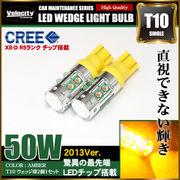 50W T10 T15 T16 LED ウェッジ球 シングル 2個セット アンバー CREE製