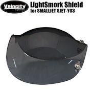 バイク ヘルメット スモールジェット用シールド ライトスモーク SG規格適合品