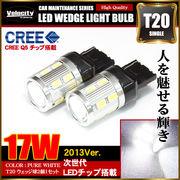 17W T20 LED ウェッジ球 シングル 2個セット ホワイト ピンチ部違い CREE SAMSUNG製