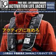 ライフジャケット 救命胴衣 手動膨張型 ベスト型 ブラック 黒色 フリーサイズ