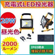 【1年保証付】強弱切替可能 持ち運び LED投光器 20W 充電式 昼光色