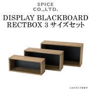 DISPLAY BLACKBORD RECTBOX 3サイズセット
