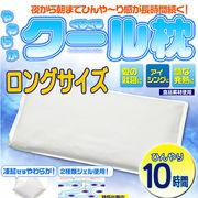 保冷時間約10時間 何度でも繰り返し使える ◇ クール枕 ロングサイズ
