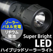 ソーラー充電&リチウム電池の2WAY電源!スーパーブライトLED搭載◇ ハンディライトZ-7