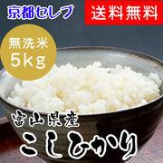 ●※ 幸☆【無洗米】富山県産コシヒカリ白米5kg平成28年度単一原料米04496