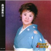 島津亜矢 2 12CD-1102B