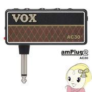 AP2-AC VOX ヘッドホン・ギター・アンプ amPlug 2 AC30