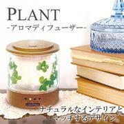 【新生活】【取寄品】PLANT アロマディフューザープラント