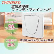 TWINBIRD(ツインバード) 空気清浄機 ファンディファイン ヘパ AC-4238W