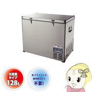 【メーカー直送】PRF-128 ナカトミ ポータブル冷凍冷蔵庫128L AC/DC使用可
