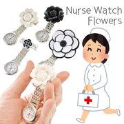 【デコ カメリア】カメリアナースウォッチ 4種 懐中時計 看護士 医療 花 ハンドメイド フラワー