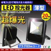 LED投光器 薄型 20W 200W相当 防水 ACプラグ付 3M配線 LEDライト