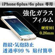 【ノベルティ】【OEM】【自社ブランド対応】【送料無料】強化ガラス 液晶 フィルム iPhone6plus/6splus