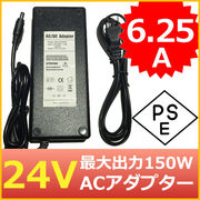 【1年保証付】汎用ACアダプター 24V 6.25A 最大出力150W PSE取得品