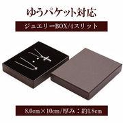 【ゆうパケット対応!】厚み約1.8cm/ジュエリーケース/アクセサリーケース/ボックス/メール便対応/m-box01