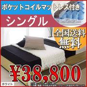 【メーカー直送】友澤木工 ヘッドレス引出付ベッド(マット付)日本製フレーム ホワイト シングル ポケ