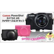 Canon(キャノン) PowerShotSX700 HS カメラケース&ストラップ