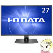 LCD-MF272EDB アイ・オー・データ 27型ワイド液晶ディスプレイ