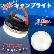 →USBで充電→ライトから充電★スマホやアイコスが充電可能なLEDキャンプライト!!