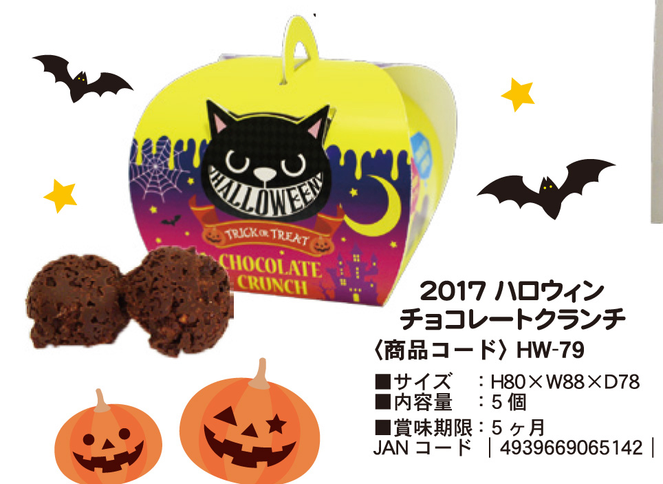 【受注締切8/31】2017ハロウィン チョコレートクランチ