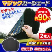 吸盤不要でかんたんに着脱 紫外線対策 UVカット約90% ◇ マジックカーシェード