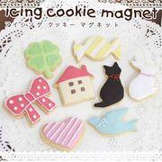 【おしゃれ雑貨/インテリア】アイシングクッキーマグネット/北欧/かわいい/クッキー