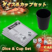 【在庫処分】手軽にダイス遊びができる!ダイスゲームに♪■ダイスカップセット■