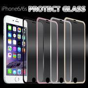 <6/6s・ガラスフィルム>iPhone6/6s用液晶保護ガラスフィルム!アルミフレームで端までカバー!