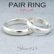 リング-1 / 1003-393 ◆ Silver925 シルバー ペア リング 甲丸