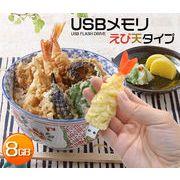【USBメモリシリーズ】おもしろUSBメモリ8GB! えび天のUSBメモリ!