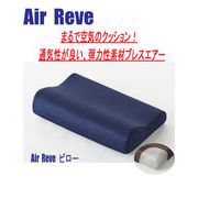 【Air Reve】エアーレーヴ ピロー ネイビー