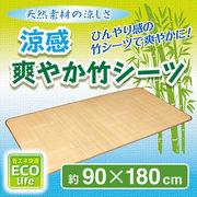 涼感 爽やか竹シーツ 8710381