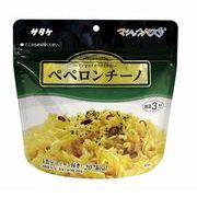 サタケ マジックパスタ 保存食 ペペロンチーノ 20食分×3セット 保存期間5年 (日本製)