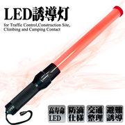 赤色LED誘導灯(シンプルで使いやすい赤いLED誘導灯!点灯部約34cm・単1乾電池2個使用)